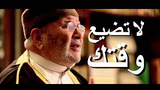 علاج الخمول والكسل  الشيخ محمد راتب النابلسي  ضياع الوقت Mohammed Rateb Nabulsi