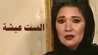 التمثيلية التليفزيونية: الست عيشة .. عايدة رياض