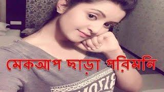 মেকআপ ছাড়া পরিমনিকে কেমন লাগে - beauty of bd actress porimoni