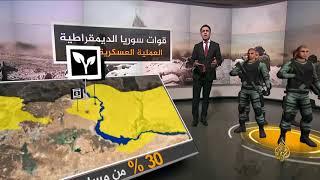 قوات سوريا الديمقراطية- العملية العسكرية التركية