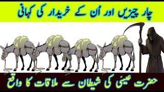 Very Emotional Heart Touching Islamic short story in Urdu Hindi|Islamic bayan in urdu