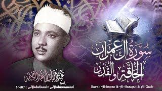 خواتيم آل عمران والحاقة والقدر بالقراءات .. تلاوة إعجازية للشيخ عبد الباسط - دمشق 1962م .