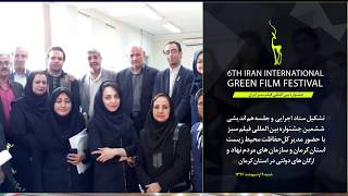 News Iran International Green Film Festival - P3