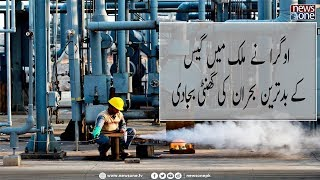 Gas will be disrupted by 2030 in Pakistan, OGRA  has raised alarm