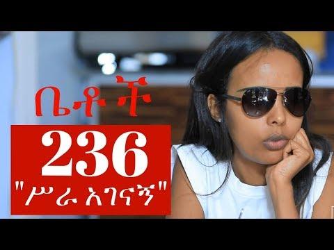 Xxx Mp4 Betoch Quot ሥራ አገናኝ Quot Comedy Ethiopian Series Drama Episode 236 3gp Sex