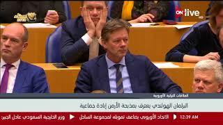 البرلمان الهولندي يعترف بمذبحة الأرمن إبادة جماعية
