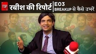 TSP's Rabish Ki Report || E03 - Breakup Se Kaise Ubhrein?