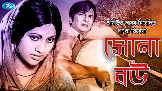 Shona Bou | সোনা বউ | Razzak, Bobita, Nuton, Abdul Aziz | Bangla Full Movie | Rtv Movies