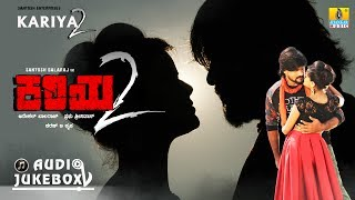 Kariya 2 | Audio Jukebox | New Kannada Movie 2017 | Santosh Balaraj, Mayuri Kyatari | Karan B Krupa
