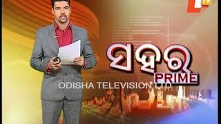 Evening Round Up 18 Nov 2017 | Odisha News Update - OTV