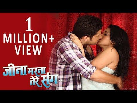 Xxx Mp4 Monalisa And Vikrant Singh Hot Romantic Scene From जीना मरना तेरे संग Latest Romantic Scenes 2017 3gp Sex