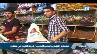 ميليشيا الانقلاب تسلب اليمنيين فرحة العيد في صنعاء