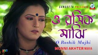 O Roshik Majhi  - Munni Akhter Maria - Full Music Video - Sangeeta