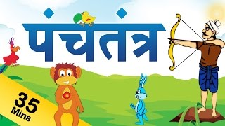 Panchatantra Tales in Marathi For Kids | पंचतंत्र कथा | Marathi Panchatantra Stories Collection