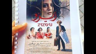 Promo & film screening of