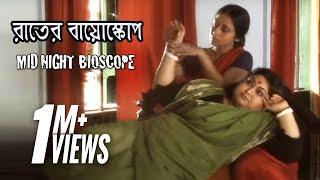 #KaahonShorts - Raater Bioscope (Midnight Bioscope) I Tuhinava Majumder