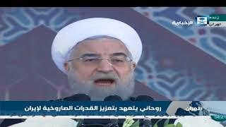 في تحدي للمجتمع الدولي .. روحاني يتعهد بتعزيز القدرات الصاروخية لإيران