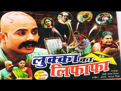 Comedy Kissa - Lukka Ka Lifafa || Rakesh Bhagel,Chhedi Tailor,Bhola Gujjar ||  new 2016