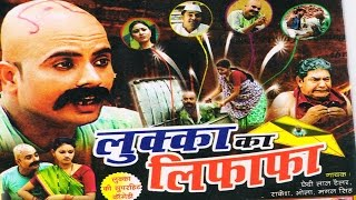 Comedy Kissa - Lukka Ka Lifafa    Rakesh Bhagel,Chhedi Tailor,Bhola Gujjar     new 2016