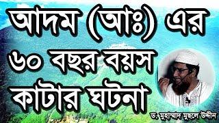 Bangla Waz Adam Alaihis Salam Er 60 Bochor Boyos Katar Ghotona by Dr Musleh Uddin | Free Bangla Waz