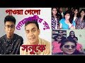Sonu Song Reaction।নোয়াখালী সনু ভাই। Bangla funny interview।Project 69।Noakhali।সোনু তুমি।viral song
