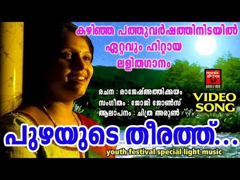 Xxx Mp4 പുഴയുടെ തീരത്ത് Puzhayude Theerathu Light Music Melodious Nostalgic Malayalam Songs 2018 3gp Sex