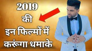 Guru Randhawa songs in Upcoming Bollywood Moives 2019 l Latest News Updates 2019 l High Rated Baba