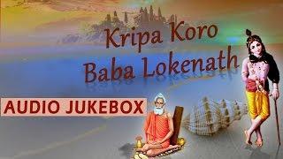 Kripa Koro Baba Lokenath | কৃপা করো বাবা লোকনাথ | Devotional Bengali AUDIO JUKEBOX | Shilpi Das