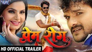 2017 की सबसे हिट फिल्म - PREM ROG - Khesari Lal (Official Trailer) Superhit Bhojpuri Film HD