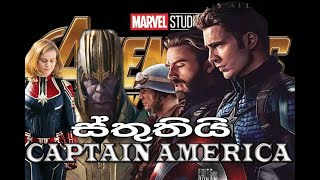 APPROACHING OF CAPTAIN MARVEL WILL BE THE CAPTAIN AMERICA'S DESTINY???