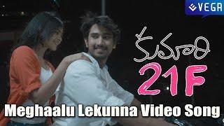 Kumari 21F Telugu Movie | Meghaalu Lekunna Video Song | Raj Tarun | Heeba Patel