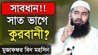 Bangla Waz সাত ভাগে কুরবানী Zilhajj Maser Gurutto  7Vage Kurbani by Mujaffor bin Mohsin-Jumar Khutba