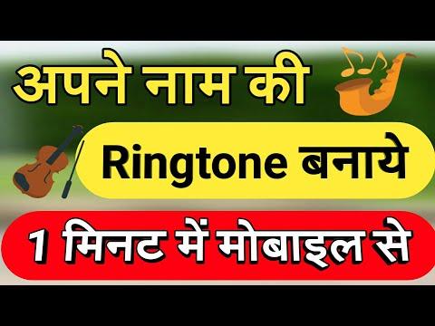 Xxx Mp4 अपने नाम की रिंगटोन बनाये 1 मिनट में Apne Naam Ki Ringtone Kaise Download Kare 3gp Sex