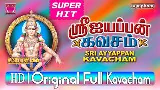 ஐயப்பன் கவசம்   Ayyappan kavasam in Tamil