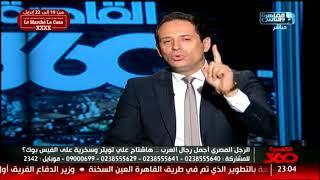 بعد إنتشار هاشتاج (الراجل المصري أجمل رجال العرب) ..سؤال للستات هل توافقي؟