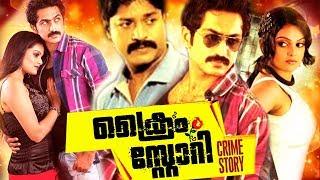 Malayalam Super Hit Action Movie  Prithviraj Latest full movie New Malayalam Full Movie Release 2017