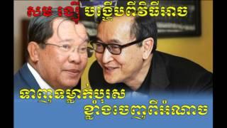 Cambodia Hot News សម រង្ស៊ី បង្ហើបពីវិធីអាចទាញទម្លាក់បុរសខ្លាំងចេញពីអំណាចបាន , Neary Khmer