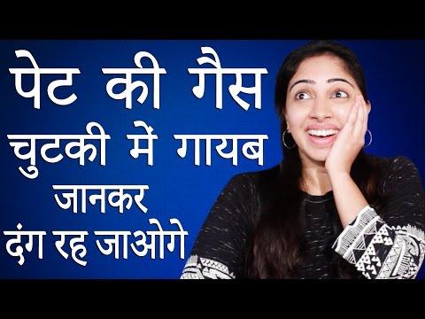 ACIDITY का घरेलू ईलाज़ जानकर दंग रह जाओगे │ Pet Ki Gas Ka Ilaj │ Life Care │ Home Remedies in Hindi