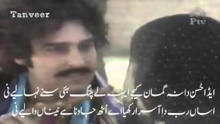 Heer Waris Shah رانجھا آکھدا ایہہ جہان سُفنا