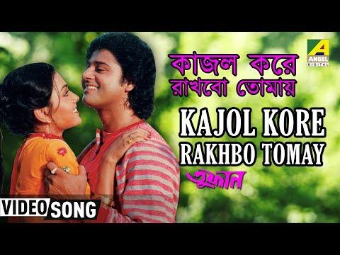 Xxx Mp4 Kajol Kore Rakhbo Tomay Toofan Bengali Movie Song Asha Bhosle Amit Kumar 3gp Sex