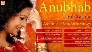 Top Assamese Modern Songs | Tarali Sarma | Assamese Love Songs | Anubhab