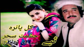 Gul Panra And Hashmat Sahar( New Tapey 2016) - Da wale wale