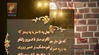 Rehman baba new kalam 2016