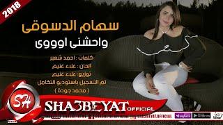 سهام الدسوقى اغنية واحشنى اووووى(انا شوقى ليه بيزيد اوى لما افتكرته)  2018 على شعبيات