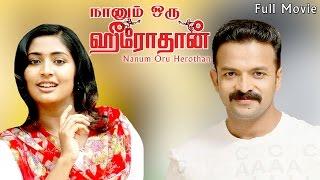 Nanum Oru Herothan - Tamil Full Movie | Jayasurya, Navya Nair | T.T. Murali