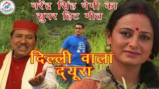 Garhwali songs Delhi wala dyura  by Narendra Singh Negi and Meena Rana