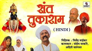 Sant Tukaram Maharaj Full Movie - Hindi Bhakti Movies   Hindi Devotional Movie   Indian Movie