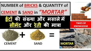 CALCULATION QUANTITY OF CEMENT AND SAND IN MORTAR AND NUMBER OF BRICKS | CIVIL ENGINEERING | SSC JE