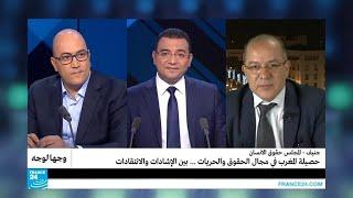 ...حصيلة المغرب في مجال الحقوق والحريات.. بين الإشادات و