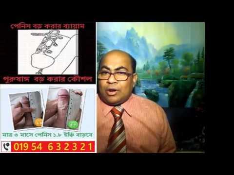 Xxx Mp4 লিঙ্গ মোটা বড় করার উপায় Bangla Sex Tips 3gp Sex